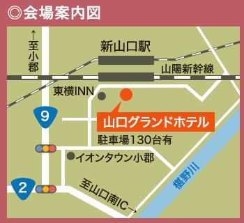 公開講座「広げよう!!被害者支援の輪」地図(MAP)