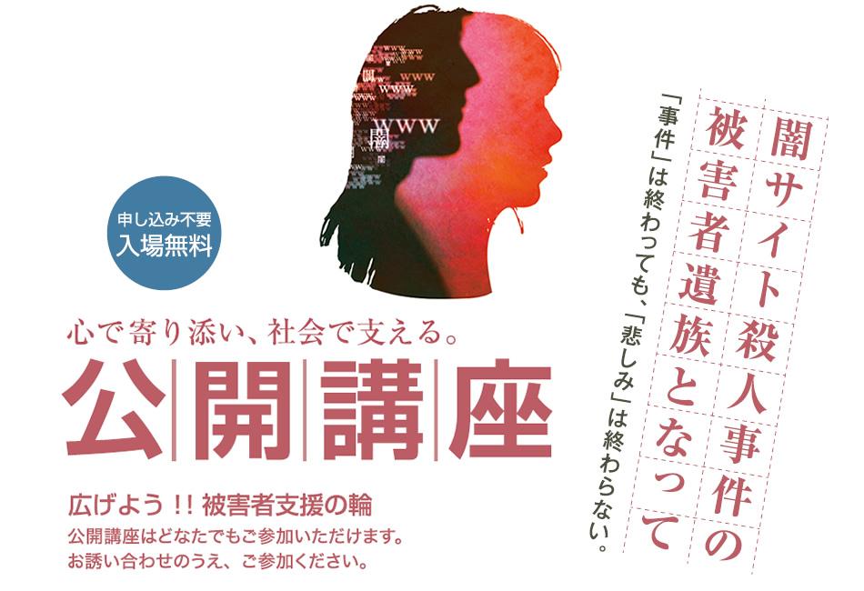 公開講座「広げよう!!被害者支援の輪」