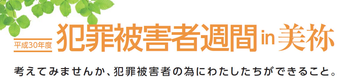 平成30年 犯罪被害者週間 in 美祢
