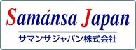 サマンサジャパン株式会社