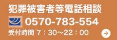 犯罪被害者等電話相談0570-783-554 受付時間 7:30~22:00