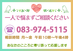 一人で悩まずお電話下さい 083-974-5115 受付時間 10:00~16:00