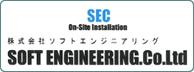 株式会社ソフトエンジニアリング