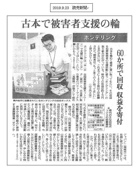 2019年9月23日読売新聞