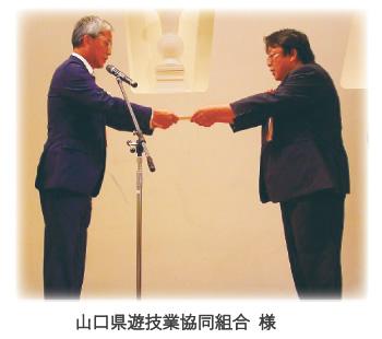 山口県遊技業協同組合様