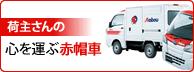 赤帽山口県軽自動車運送協同組合