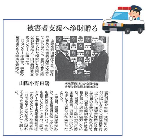 2019年10月8日 読売新聞